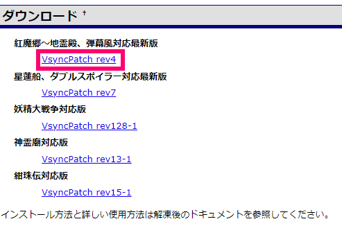 VsyncPatch rev4 配布サイト